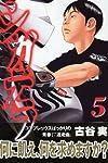 シガテラ(5) (ヤンマガKCスペシャル)