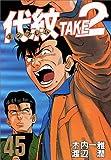 代紋TAKE2 45 (ヤングマガジンコミックス)