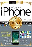 今すぐ使えるかんたんEx iPhone プロ技BESTセレクション