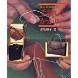 Handmade Leather Work - Bag./japanese Craft Pattern Book
