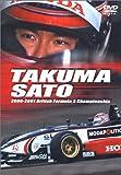 Takuma Sato The British Formula Three Years~最速へ・佐藤琢磨・英国F3制覇の記録