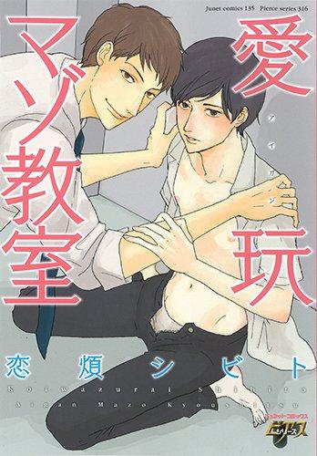 愛玩マゾ教室 (ジュネットコミックス ピアスシリーズ)