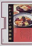 プロのためのわかりやすい中国料理