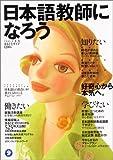 日本語教師になろう—まるごとガイド (2006年度版) (アルク地球人ムック)