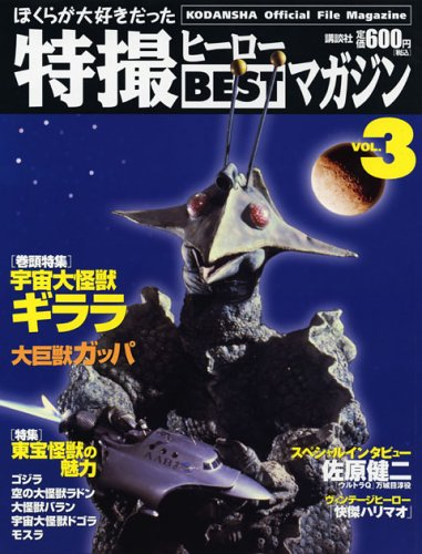 Official File Magazine 特撮ヒーローBESTマガジン VOL.3 (Kodansha official file magazine)