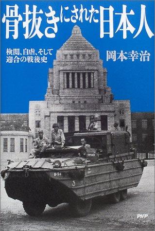 骨抜きにされた日本人—検閲、自虐、そして迎合の戦後史