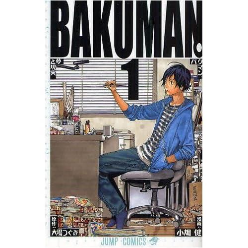 バクマン。 1 (1) (ジャンプコミックス) (コミック)