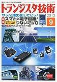 トランジスタ技術 2012年 09月号 [雑誌]