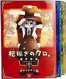 棺担ぎのクロ。~懐中旅話~ コミック 1-4巻セット (まんがタイムKRコミックス)