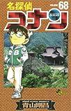 名探偵コナン(68) (少年サンデーコミックス)