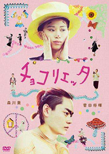 チョコリエッタ [DVD]