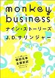 モンキー ビジネス 2008 Fall vol.3 サリンジャー号