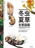 冬虫夏草生態図鑑: 採集・観察・分類・同定、効能から歴史まで 240種類