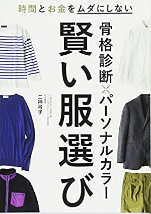 骨格診断×パーソナルカラー 賢い服選び