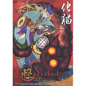 怪~ayakashi~化猫 [DVD]