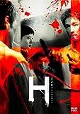 H[エイチ] 特別版 [DVD]