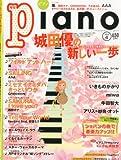 月刊ピアノ 2012年4月号