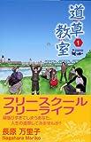 道草教室 1 (1) (講談社コミックスキス)