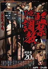 THE 監禁調教 [DVD]