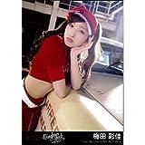 AKB48公式生写真 ギンガムチェック【梅田彩佳】