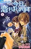 今日、恋をはじめます 4 (少コミフラワーコミックス)