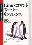 Linuxコマンドスーパーリファレンス