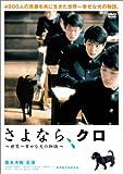 さよなら、クロ ~世界一幸せな犬の物語~ スペシャル・エディション [DVD]