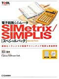 電子回路シミュレータSIMetrix/SIMPLIS―スペシャルパック (ツール活用シリーズ)