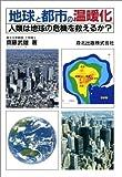 地球と都市の温暖化―人類は地球の危機を救えるか?