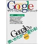 Googleザ・パーフェクトテクニック―Googleの使いかたがガラリと変わる! (アスペクトムック)