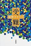 受難 (文春文庫)