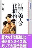 江戸美人の化粧術 (講談社選書メチエ)