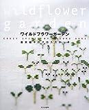 ワイルドフラワーガーデン―青木和子のクロスステッチ