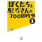 Amazon.co.jp: ぼくたちと駐在さんの700日戦争1 (小学館文庫) 電子書籍: ママチャリ: Kindleストア