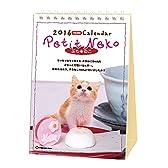 アクティブコーポレーション 猫 カレンダー 2016年 卓上 ぷちねこ ACL-546