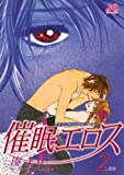 催眠エロス (2) (ジュディーコミックス)