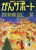 がんサポート 2012年 12月号 [雑誌]