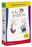 ベイビー・アインシュタイン お誕生おめでとうセット (せかいのことば &モーツァルト) [DVD]