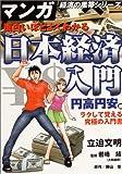 面白いほどよくわかる日本経済入門 円高円安編 (マンガ経済の黒帯シリーズ)