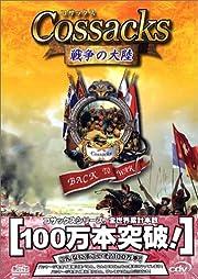 コサックス ~戦争の大陸~ 日本語版