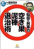 稲田元刑事の空き巣泥棒退治術 (小学館文庫)