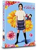���ȡ��� ���쥯�����������ǥ������ (2����) [DVD]