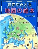 世界がみえる地図の絵本