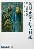 阿Q正伝・狂人日記 他十二篇(吶喊) (岩波文庫)
