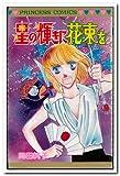 星の輝きに花束を / 岡田純子 のシリーズ情報を見る
