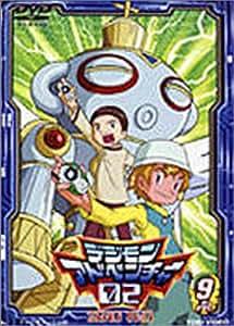 デジモンアドベンチャー02 Vol.9 [DVD]