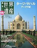 最新版 週刊世界遺産 2010年 12/23号 [雑誌]