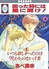困った時には星に聞け! (4) (冬水社・いち好きコミックス)