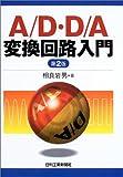 A/D・D/A変換回路入門
