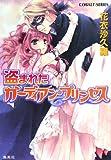 盗まれたガーディアン・プリンセス (コバルト文庫 か 8-48)